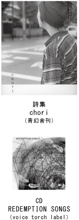詩集 chori CD REDEMPTION SONGS