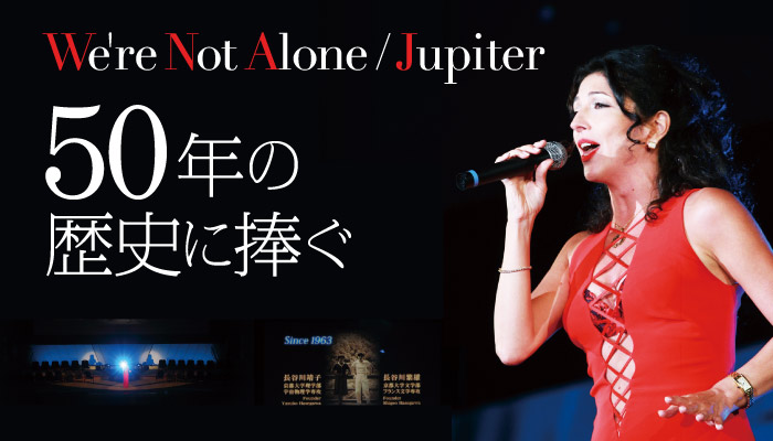 We're not Alone/Jupiter 50年の歴史に捧ぐ
